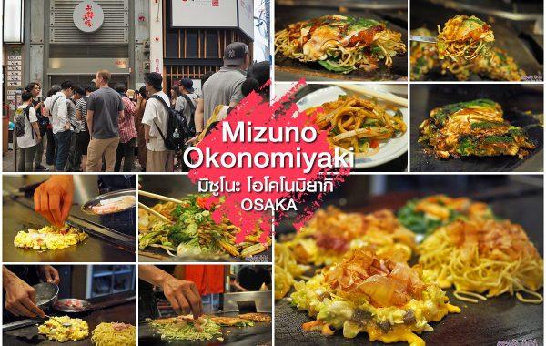 Mizuno มิซูโนะ โอโคโนมิยากิ อร่อย คิวยาว