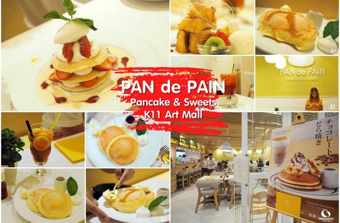PAN de PAIN @ K11 Art Mall