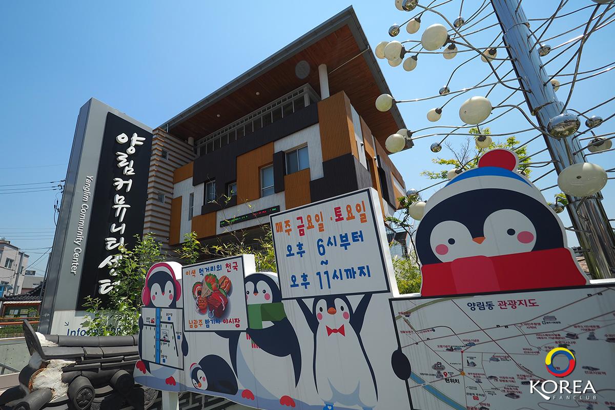 หมู่บ้านเพนกวิน ควางจู