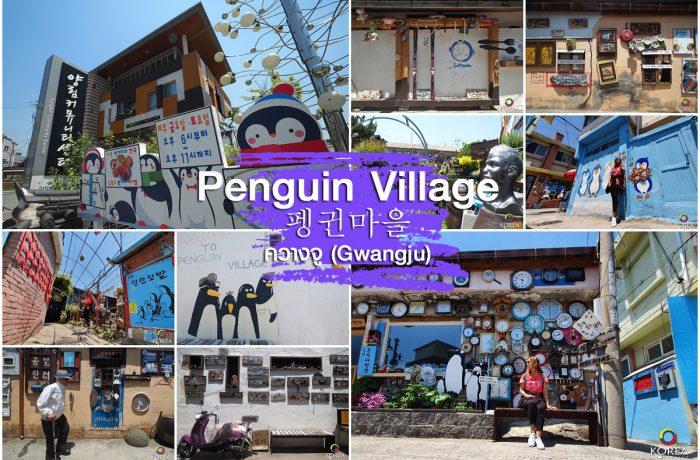 หมู่บ้านเพนกวิน มุมเล็ก ใน ควางจู