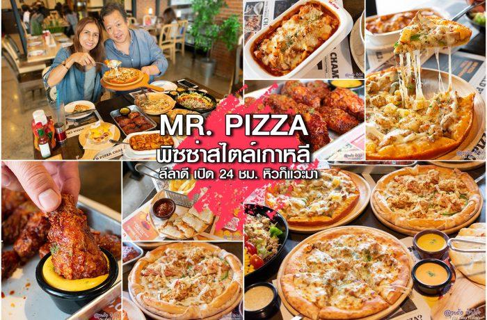 Mr. Pizza พิซซ่าสไตล์เกาหลี ลีลาดี เปิด 24 ชม. หิวดึกก็ไม่กลัว
