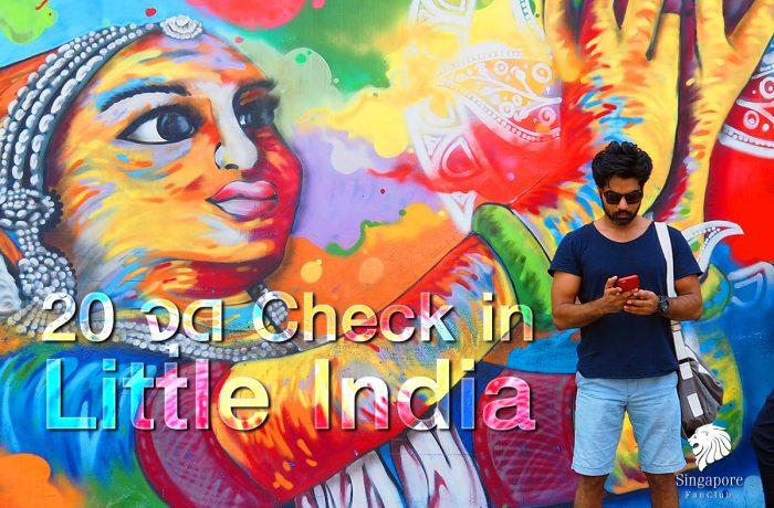 20 จุดถ่ายรูป สิงคโปร์ Street Art Little India