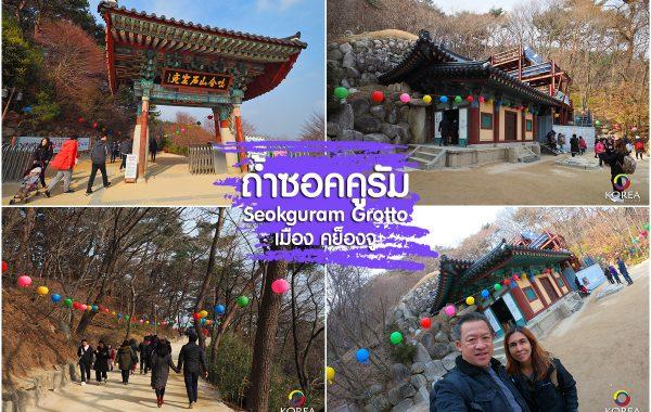 วัดถ้ำซอคคูรัม เมือง เคียงจู