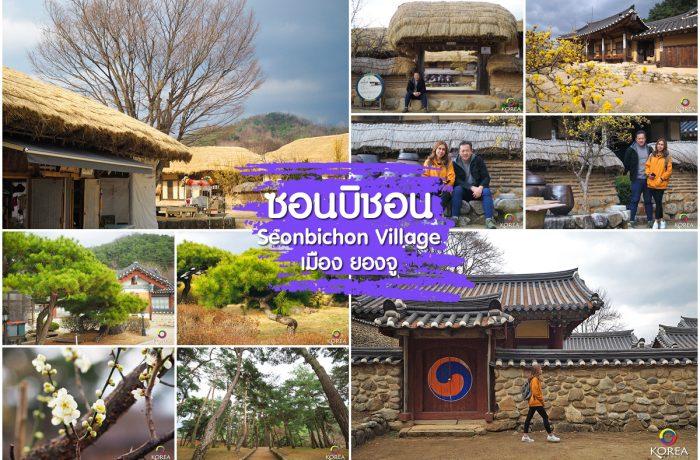 หมู่บ้านโบราณ ซอนบิชอน Seonbichon Village