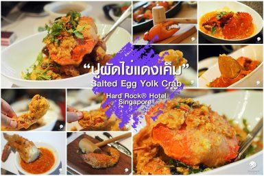 ปูผัดไข่เค็ม สิงคโปร์ … ลองยัง อร่อยน่ะ!