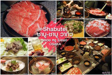 Shabutei ชาบูวากิว 1,990 เยน อร่อย หรู ไม่แพง