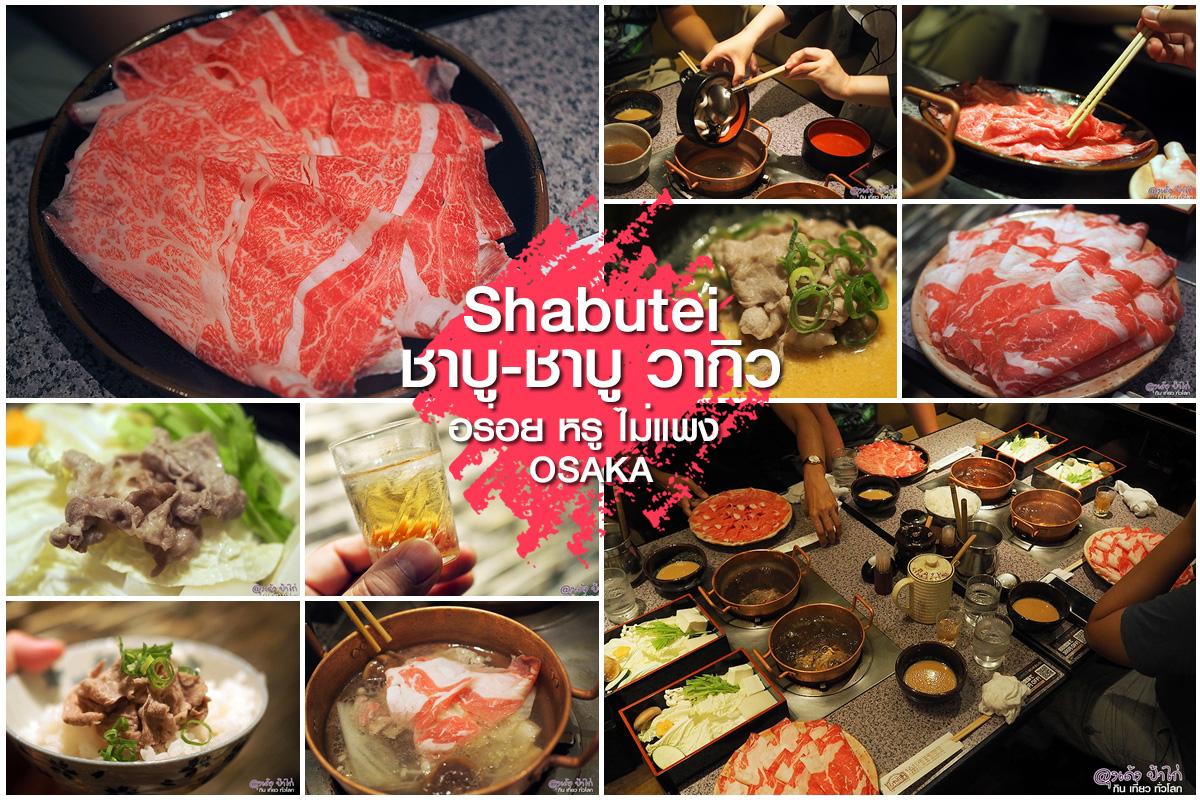 Shabutei