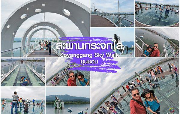 โซยางคัง Soyanggang Sky Walk เมือง ชุนชอน