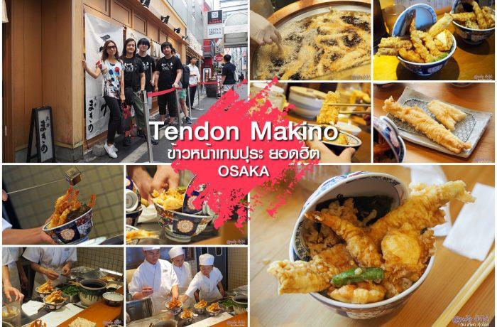 Tendon Makino ข้าวเทมปุระ 990 เยน โอซาก้า