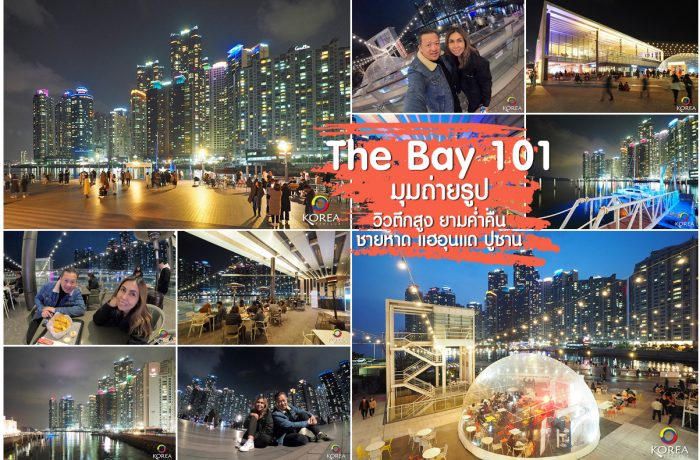 The Bay 101 แฮอุนแด ปูซาน