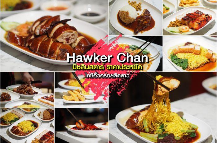 Hawker Chan: ไก่ซีอิ๊ว ระดับมิชลินสตาร์ ราคาประหยัด