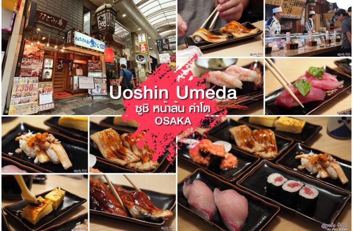 Uoshin Sushi สาขา Umeda ซูชิหน้าล้น โอซาก้า