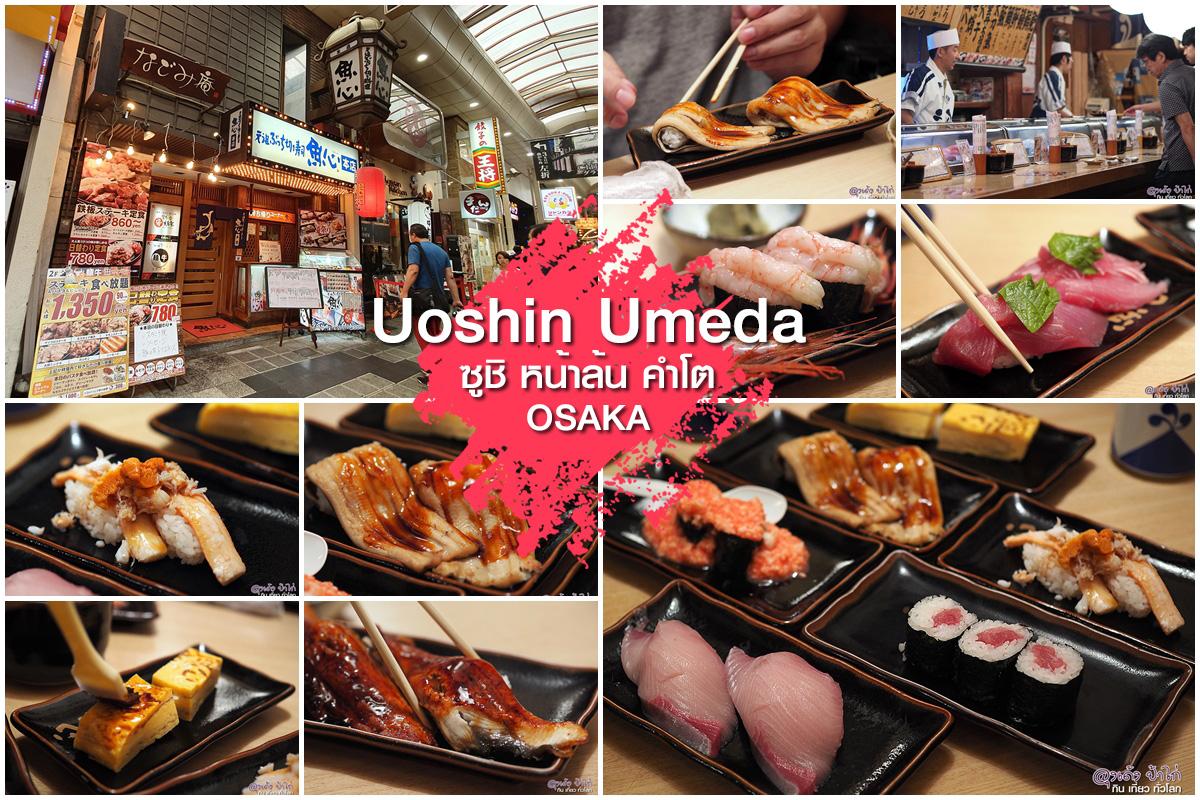 Uoshin Sushi