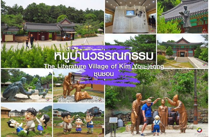 หมู่บ้านวรรณกรรม คิม ยู จอง เมือง ชุนชอน