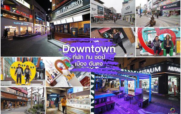 อันดง Downtown