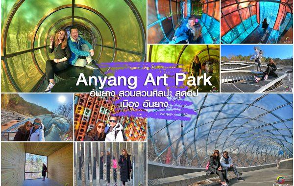 Anyang Art Park จุดถ่ายรูป สุดฮิป