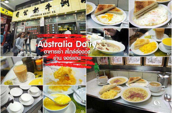 Australia Dairy อาหารเช้า ยอดฮิต ใน ฮ่องกง