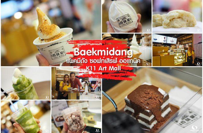 Baekmidang ไอศกรีมออแกนิค @ K11