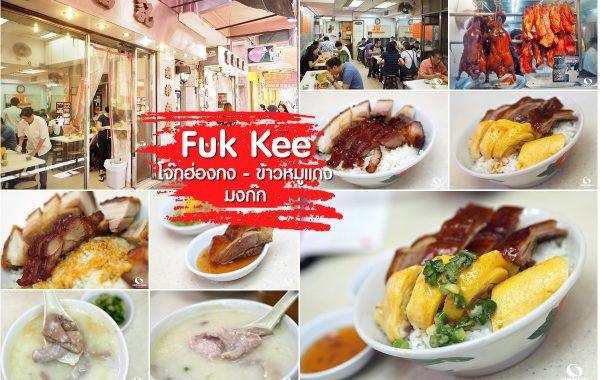 Fuk Kee โจ๊กฮ่องกง หมูแดง อร่อย มงก๊ก