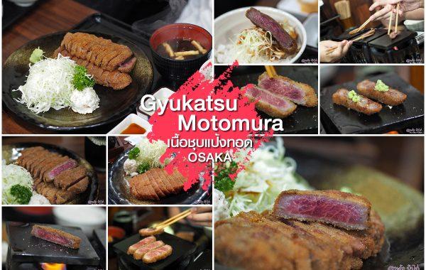 Gyukatsu Motomura เนื้อชุบแป้งทอด โอซาก้า