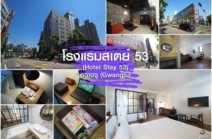 Hotel Stay 53 เมือง ควางจู