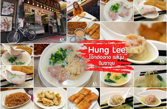 Hung Lee โจ๊กฮ่องกง จิมซาจุ่ย อร่อย สั่งง่ายเมนูไทย