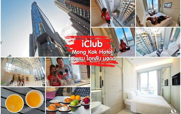 iClub Mong kok ที่พัก มงก๊ก เริ่ม 2,700 บาท