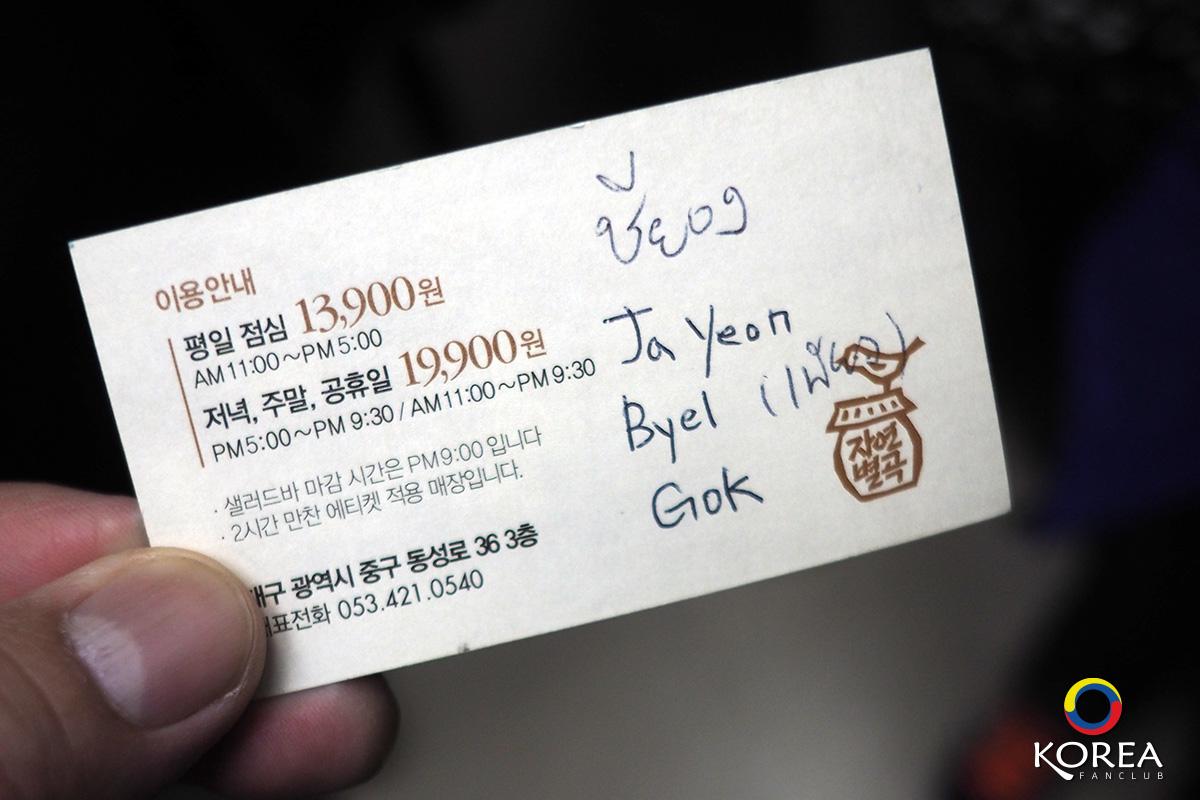 Jayeon Byeolgok