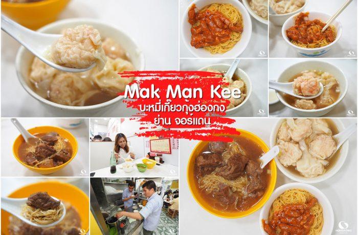 Mak Man Kee บะหมี่เกี๊ยวฮ่องกง