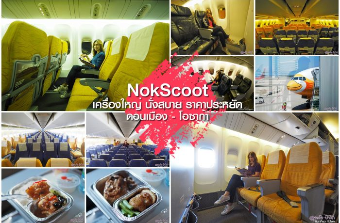 NokScoot โอซาก้า เครื่องใหญ่ นั่งสบาย ราคาเบาๆ