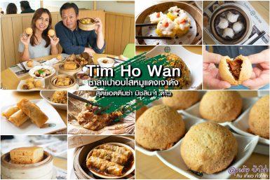 Tim Ho Wan : สุดยอดติ่มซำ มิชลิน 1 ดาว ในราคาที่คุณเอื้อมถึง