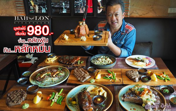 Babylon Steakhouse x Hungry Hub