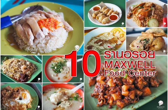 10 ร้านอร่อย Maxwell Food Centre