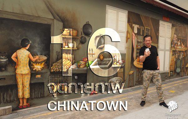 16 จุดถ่ายภาพ สิงคโปร์ Chinatown