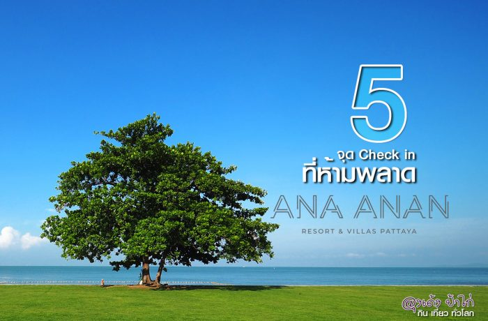 Ana Anan Resort Pattaya อาณา อานันท์ รีสอร์ท พัทยา