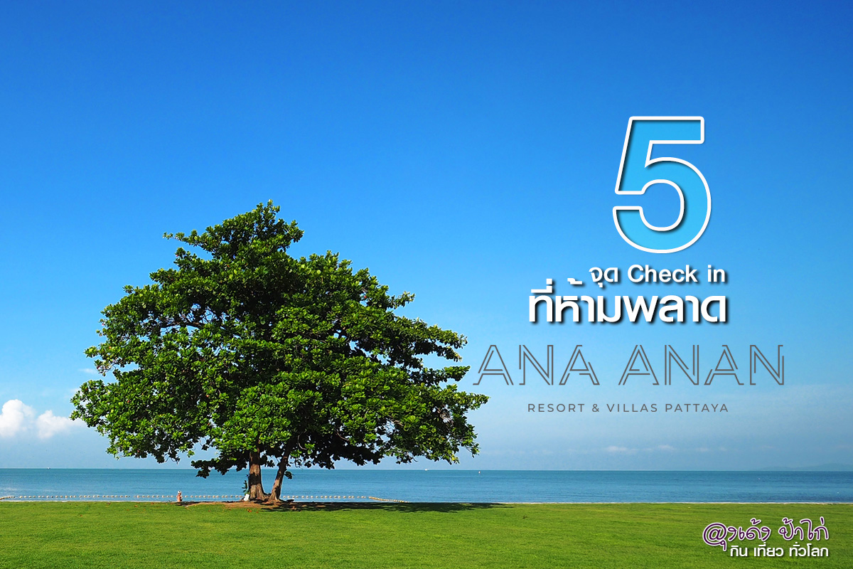 Ana Anan Resort Pattaya