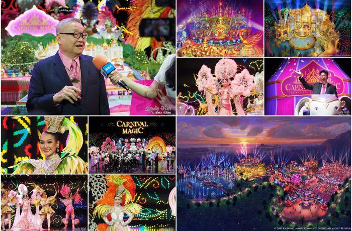 Carnival Magic Phuket : คาร์นิวัลเมจิก ภูเก็ต