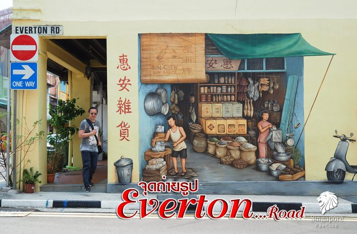 Everton Street art จุดถ่ายภาพสิงคโปร์