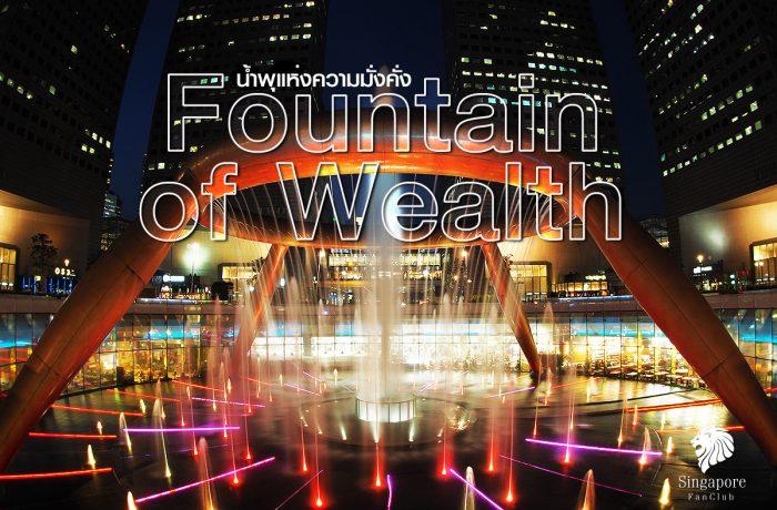 Fountain of Wealth น้ำพุแห่งความมั่งคั่ง