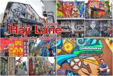Haji Lane จุดถ่ายภาพ สิงคโปร์ สุดเก๋