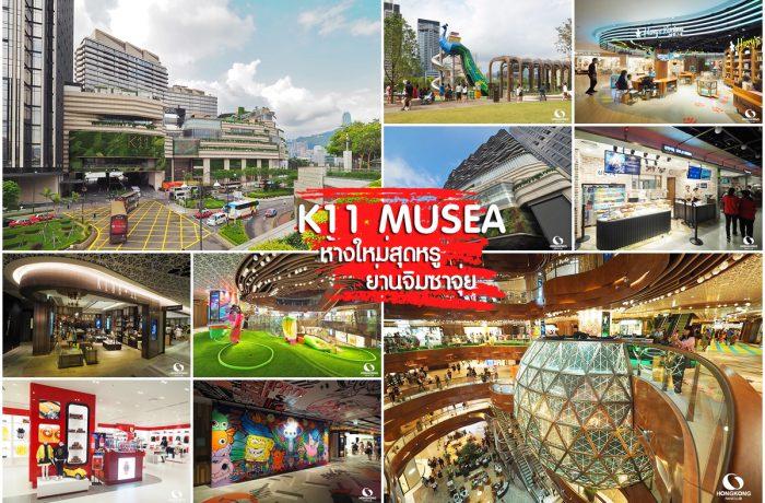 K11 MUSEA ห้างใหม่ จิมซาจุ่ย