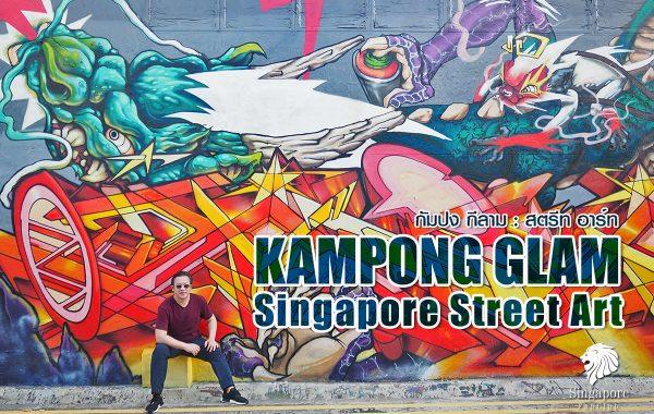 สตรีทอาร์ท สิงคโปร์ Kampong Glam