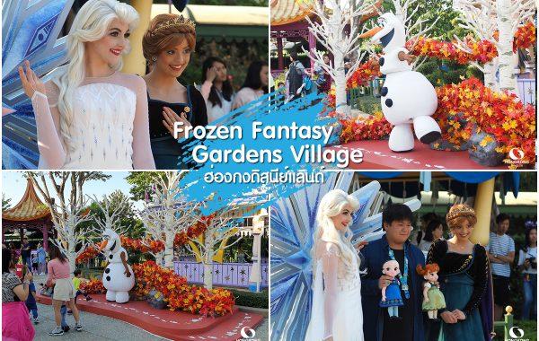 Frozen Fantasy Gardens Village