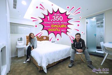 ที่พัก ไทเป : Ximen Airline Hotel