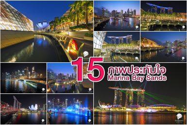 รีวิว Marina Bay Sands พิกัด ถ่ายรูป สิงคโปร์