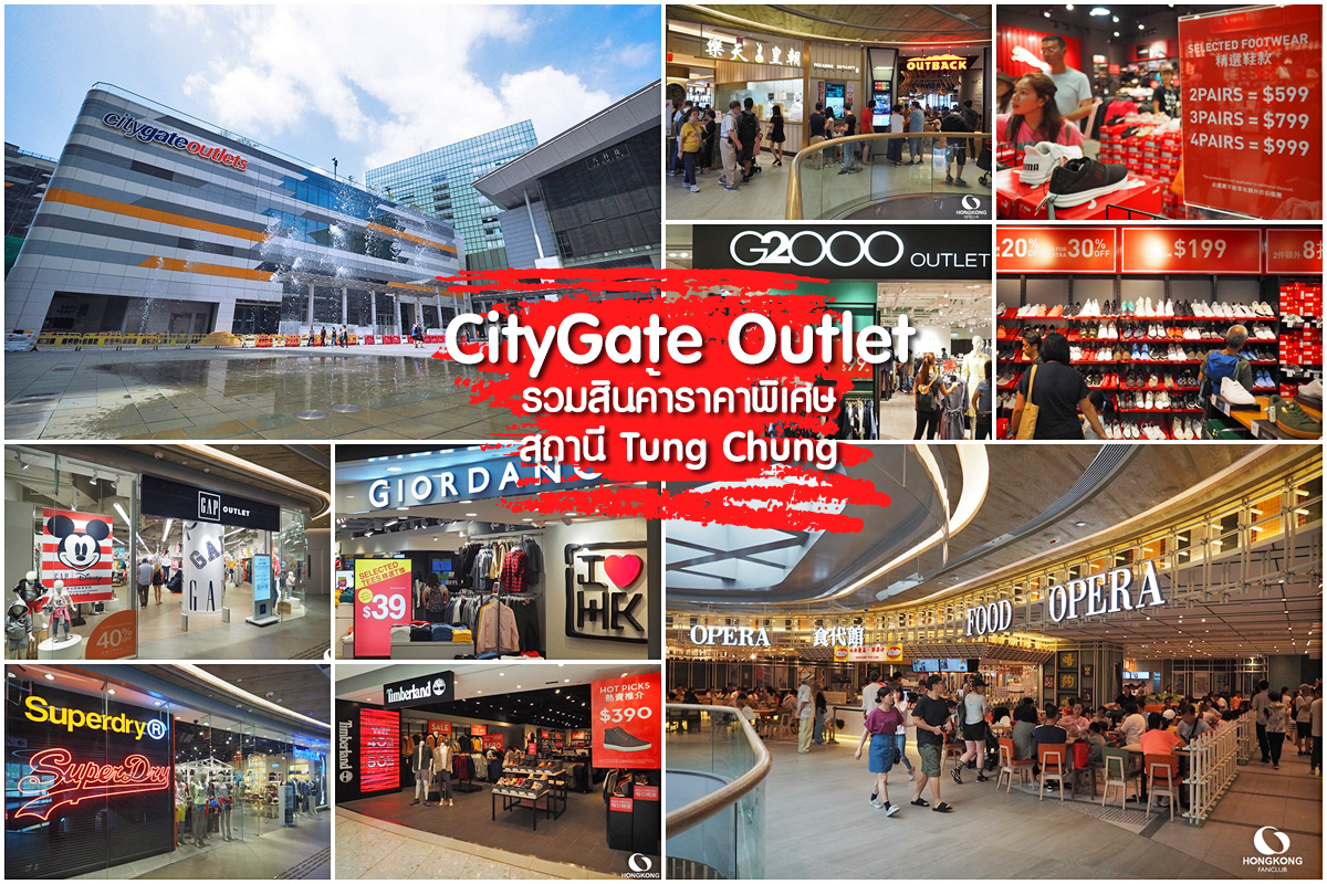 CityGate Outlet ฮ่องกง
