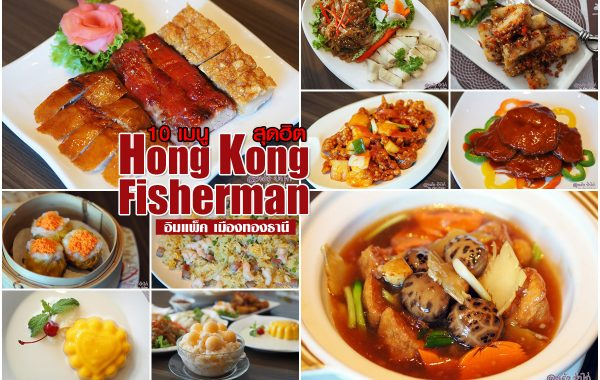 Hong Kong Fisherman 10 อาหารกวางตุ้ง สุดฮิต