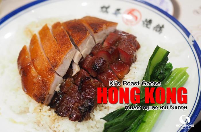 Ki's Roasted Goose ห่านย่าง จิมซาจุ่ย