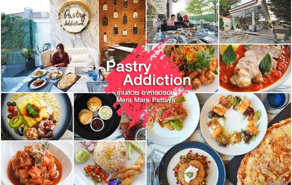 Pastry Addiction พัทยา ร้านขนมอบหลากสไตล์