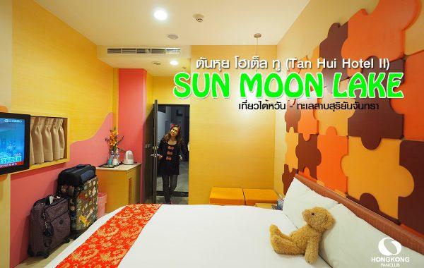 ที่พัก ทะเสสาบสุริยันจันทรา Tan Hui Hotel II